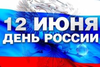 Наши поздравления с наступающим Днем России