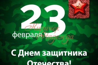 Наша компания поздравляет всех с Днем Защитника Отечества