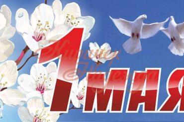 Поздравляем вас с праздником 1 мая!