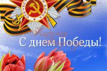 Поздравляем Вас с Наступающим Днем Победы!