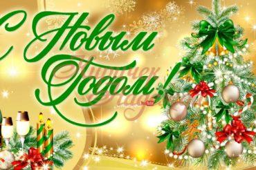 Уважаемые коллеги, поздравляем Вас с Новым годом и Рождеством