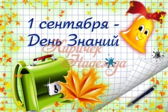 Дорогие коллеги и партнеры поздравляем всех с праздником 1 Сентября